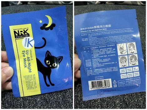 Naruko Eye Mask